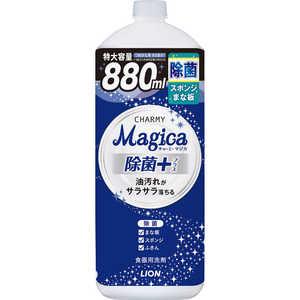LION CHARMY Magica 除菌+ 詰替用大型 880ml マジカジョキンカエL