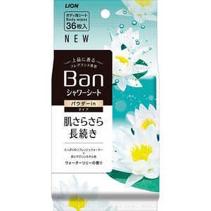 LION Ban 爽快さっぱりシャワーシート パウダータイプ ウォーターリリーの香り 36枚 バンシートリリー36