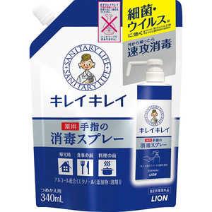 LION キレイキレイ 薬用 手指の消毒スプレー つめかえ用 340ml キレイショウドクSPカエ