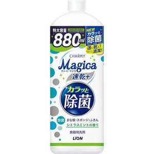 LION CHARMY Magica(チャーミーマジカ) 速乾+カラッと除菌 シトラスミントの香り つめかえ用大型サイズ 880ml マジカカラットシトラスカエ