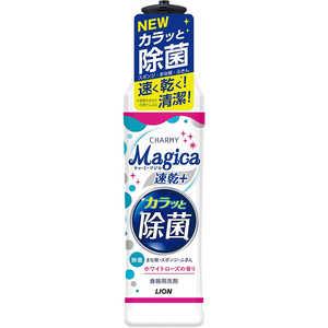 LION CHARMY Magica(チャーミーマジカ) 速乾+カラッと除菌 ホワイトローズの香り 本体 220ml マジカカラットローズホン