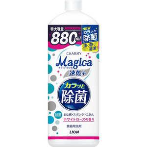 LION CHARMY Magica(チャーミーマジカ) 速乾+カラッと除菌 ホワイトローズの香り つめかえ用大型サイズ 880ml マジカカラットローズカエ