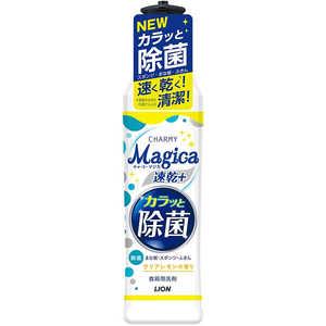 LION CHARMY Magica(チャーミーマジカ) 速乾+カラッと除菌 クリアレモンの香り 本体 220ml マジカカラットレモンホン