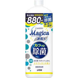 LION CHARMY Magica(チャーミーマジカ) 速乾+カラッと除菌 クリアレモンの香り つめかえ用大型サイズ 880ml マジカカラットレモンカエ