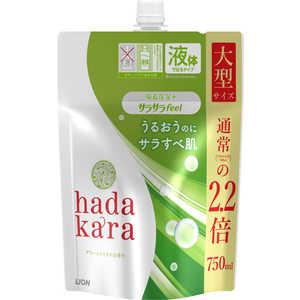 LION hadakara(ハダカラ)ボディソープ サラサラfeelタイプ グリーンシトラスの香り つめかえ用 大型サイズ 750ml ハダカラエキサラGSカエL