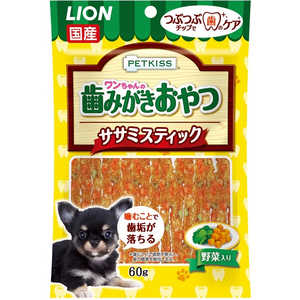 LION PETKISS つぶつぶチップで歯のケア ササミスティック 野菜入り 60g PKツブツブヤサイイリ60G