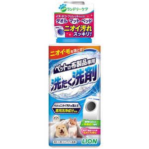 LION ペットの布製品専用 洗たく洗剤 400g ペットヌノセンタクセンザイ400G