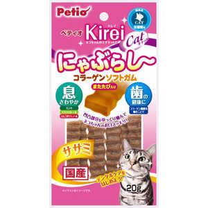ペティオ Petio Kirei Cat にゃぶらし コラーゲンソフトガム ササミ 20g 猫 ニャブラシコラーゲンソフトGササミ2