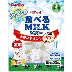 ペティオ Petio 食べるミルク inゼリー 16g×20個入 タベルミルクINゼリ16GX20コ