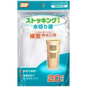 日本技研工業 KC-SH20水切ストッキング細型排水口用20P ドットコム専用 KCSH20ミズキリSホソガタ20P