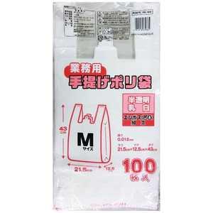日本技研工業 RB-MW レジバッグ乳白M エンボス加工 ドットコム専用 RBMWレジバッグニュウハクM