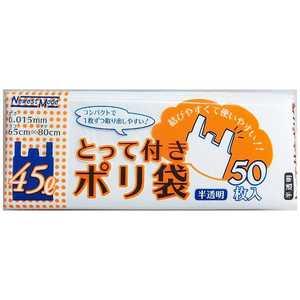 日本技研工業 NM半透明取手45L50PNM-T45 ドットコム専用 NMハントウメイトッテ45LNMT45