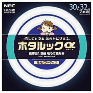 NEC 30W+32Wリング管 ホタルックα 30形+32形(28W+30W) 2本入 3032DH FCL3032EDFSHGA