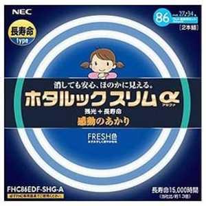 NEC 丸形スリム蛍光灯「ホタルックスリムα」(27形+34形 2本入・FRESH色) 昼光色 FHC86EDFSHGA