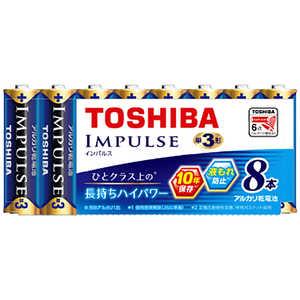 東芝 TOSHIBA 「単3形乾電池」アルカリ乾電池 「IMPULSE(インパルス)8本」 Ax8単3 LR6H8MP