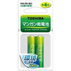 東芝 TOSHIBA マンガン乾電池(単4形)2本入 エコパッケージ Mx2単4 R03EM2EC