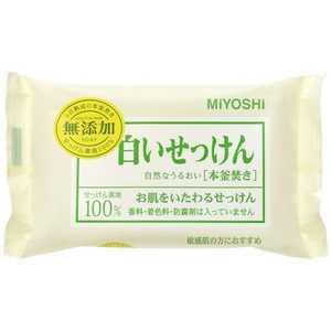 ミヨシ石鹸 ミヨシ 無添加 白いせっけん108g ムテンカシロイセッケンピロ