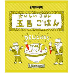横浜岡田屋 HOZONHOZON おいしいごはん 五目ごはん 食料# 7647