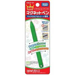 タカラトミー マグネットペン マグネットカプセルシート専用 センセイ SMCP01マグネットペン