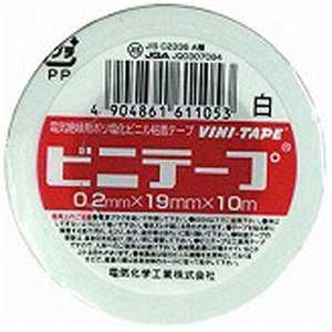 電気化学工業 ビニールテープ19×10M/W #10119X10MW ホワイト