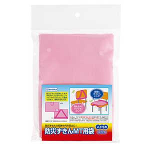 デビカ 防災ずきんMT用袋 ピンク ピンク 143511