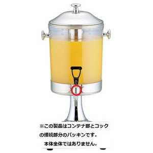 KINGO ジュースディスペンサー用パッキン(リング状) ドットコム専用 FZY43015
