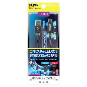 セイワ [Type-C] リバーシブルUSB充電通信ケーブル 1M BK D477 [1.0m] ブラック