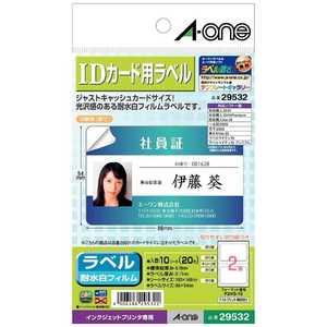 エーワン インクジェットプリンタ専用耐水白フィルムラベル IDカード用(ハガキサイズ・2面×10シート) ハガキ 29532