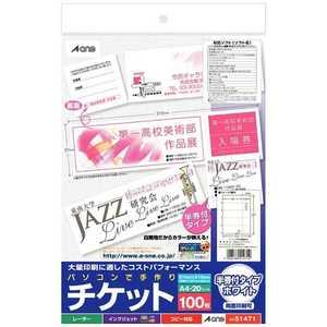エーワン パソコンで手作りチケット 各種プリンタ兼用紙 半券付タイプ 20シート(100枚) A4 51471