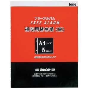 キング スペア台紙黒 5枚 黒/5枚 A45BKスペアダイシクロ5マイ