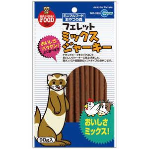マルカン フェレットのミックスジャーキー (90g) [ペットフード] 小動物 MR585