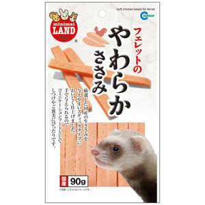 マルカン フェレットのやわらかささみ (90g) [ペットフード] 小動物 フェレットノヤワラカササミ