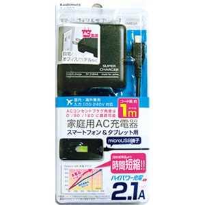 カシムラ タブレット/スマートフォン対応AC充電器 2.1A(1m・ブラック) ブラック AJ387