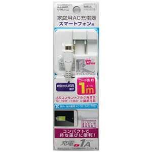カシムラ [micro USB]ケーブル一体型AC充電器 (1m・ホワイト) ホワイト AJ443