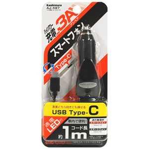カシムラ 車載用充電器 USB Type-C 1m ブラック ブラック AJ487