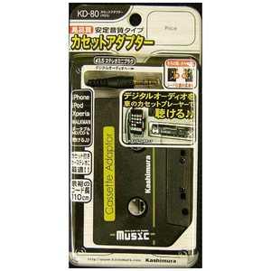 カシムラ カセットアダプター(φ3.5) KD80