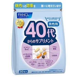 40代からのサプリメント 男性用 30袋 15〜30日分