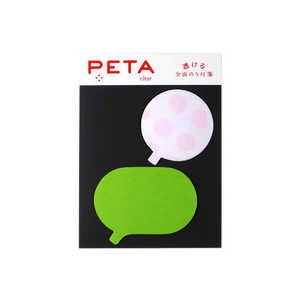 PCM竹尾 全面のり付箋 PETA マル フキダシ 1738065