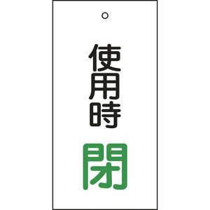 日本緑十字 緑十字 バルブ表示板 使用時閉(緑) 100×50mm 両面表示 エンビ ドットコム専用 166012