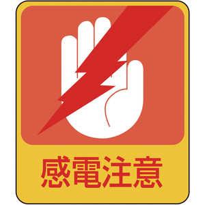 日本緑十字 緑十字 イラストステッカー標識 感電注意 60×50mm 10枚組 PET ドットコム専用 47203