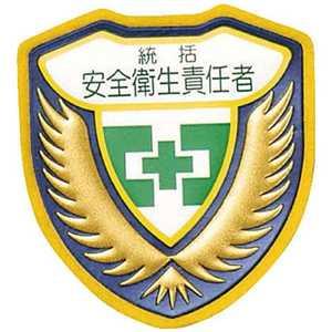 日本緑十字 緑十字 立体ワッペン(胸章) 統括安全衛生責任者 73×67mm ドットコム専用 126901