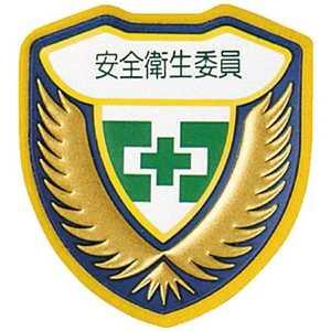 日本緑十字 緑十字 立体ワッペン(胸章) 安全衛生委員 73×67mm ドットコム専用 126906