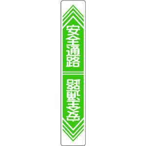 日本緑十字 緑十字 路面用標識 安全通路 900×150mm 軟質エンビ テープ付 ドットコム専用 101023