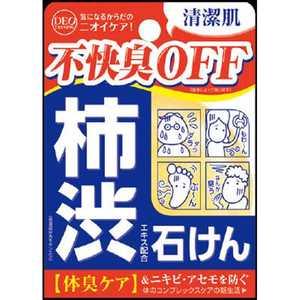 コスメティックローランド 柿渋エキス配合石鹸 デオタンニングソープ 100g(男性化粧品) デオタンニングソープカキシブ