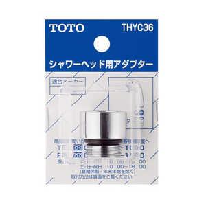 TOTO シャワーヘッド用アダプタ THYC36