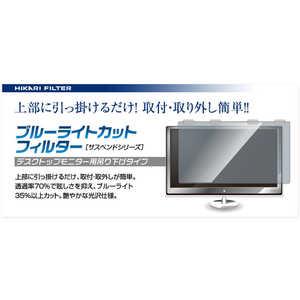 光興業 ブルーライトカット フィルター ポリカ0.8mm(サスペンドシリーズ) 18.5~19.5インチ SUSP1819P