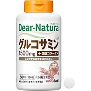 アサヒグループ食品 DN Dear-Natura(ディアナチュラ) グルコサミンwith2型コラーゲン(360粒)〔栄養補助食品〕 60日 DNグルコサミン60ニチ