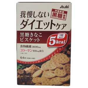 アサヒグループ食品 リセットボディ 黒糖きなこビスケット 16x4袋 88g RBコクトウキナコビスケット88G