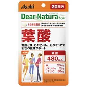 アサヒグループ食品 DNスタイル Dear-Natura(ディアナチュラ)ディアナチュラスタイル 葉酸(20粒)〔栄養補助食品〕 20日 DNSTヨウサン20ニチ
