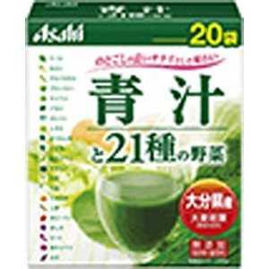 アサヒグループ食品 朝しみこむ力青汁と21種の野菜 3.5g×20袋 アサシミコムチカラアオジルト21シュノ